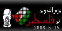 يوم التدوين عن فلسطين